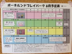 6月予定表