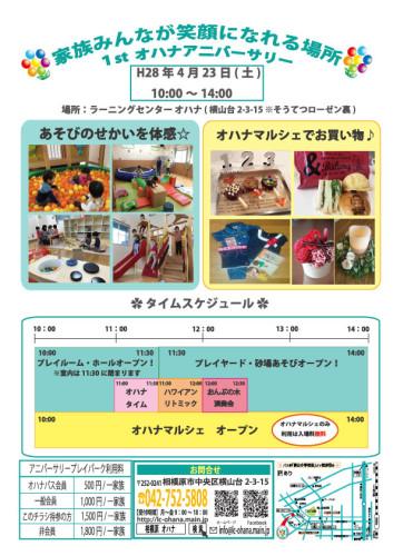アニバーサリー28②(入稿用)表